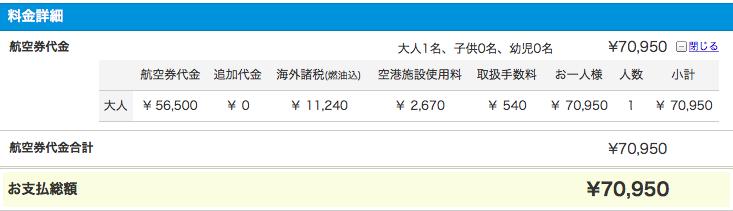 DeNAトラベルでの日本からドイツのベルリンまでの値段