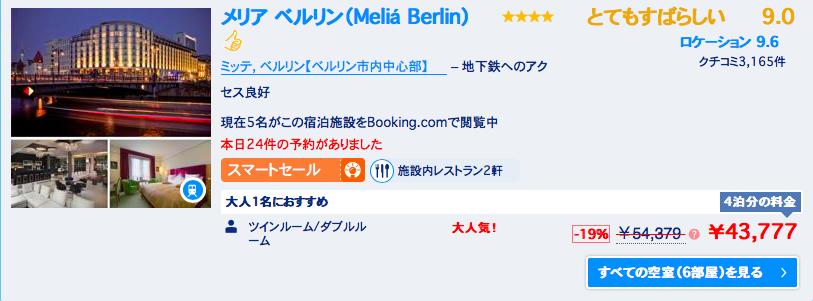 Booking.comで予約したベルリンの部屋