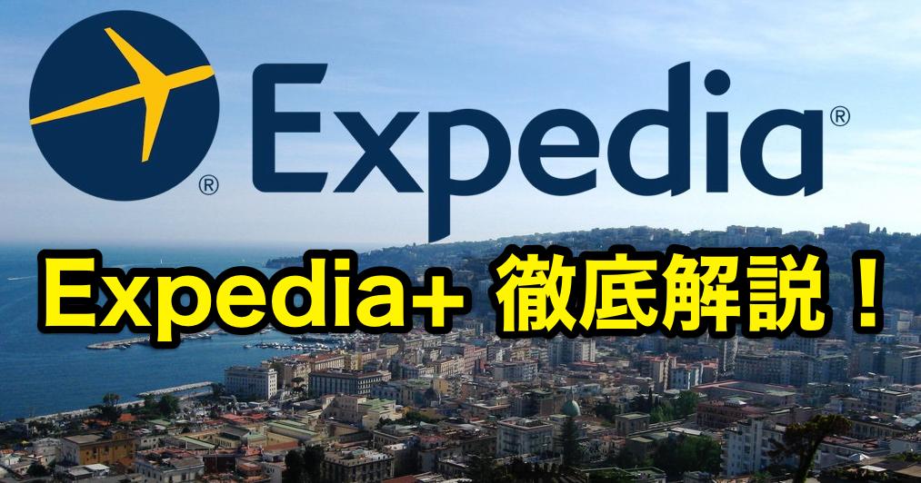 Expedia+を徹底解説