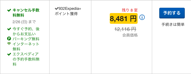 Expedia+のポイント割引