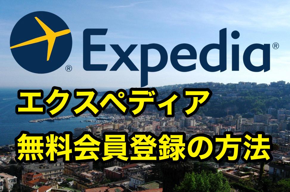 エクスペディア無料会員登録の方法