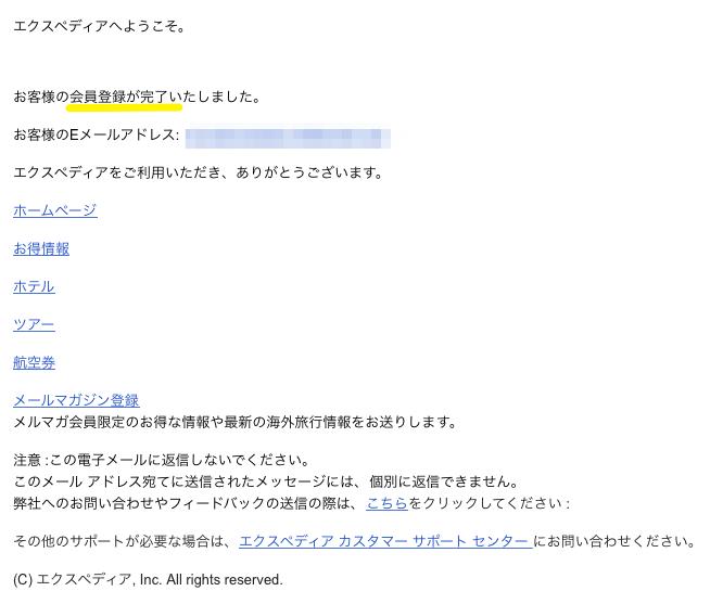 エクスペディアの会員登録完了メール