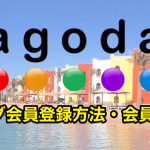 Agodaの会員登録方法と会員特典
