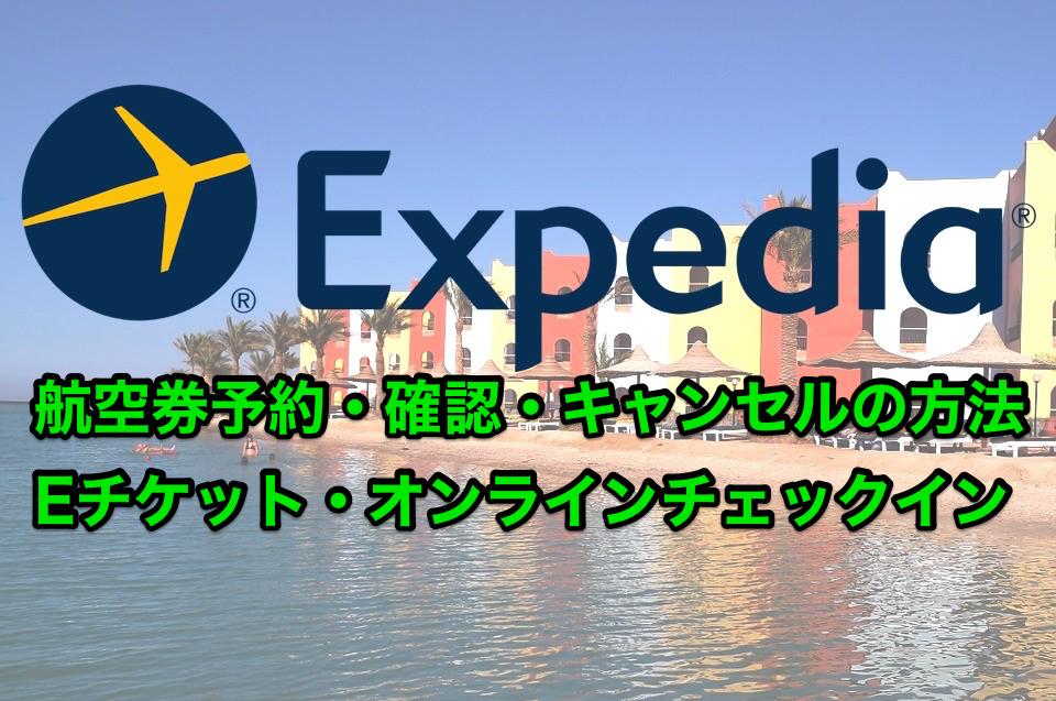 エクスペディア航空券予約・確認の仕方