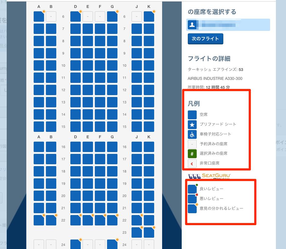 エクスペディアで予約する航空券の座席指定画面