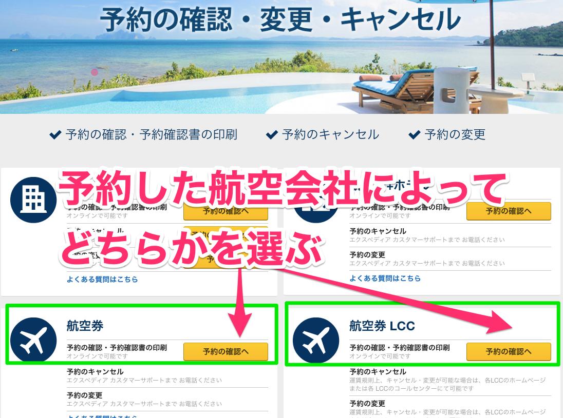エクスペディアで予約した航空券かLCC航空券を確認