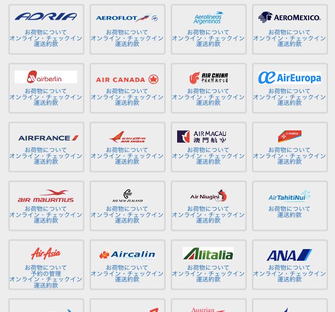 エクスペディアが掲載するオンラインチェックインできる航空会社
