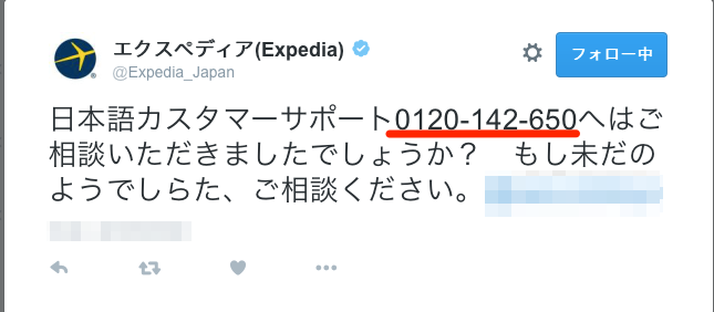 エクスペディアの日本語カスタマーサポートの電話番号