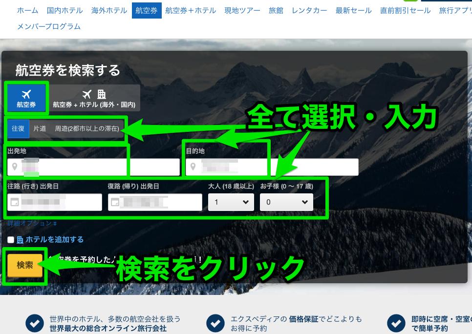 エクスペディアの航空券予約の検索方法