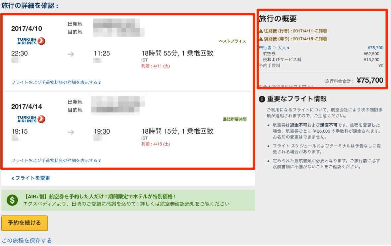 エクスペディアで予約する航空券の確認画面