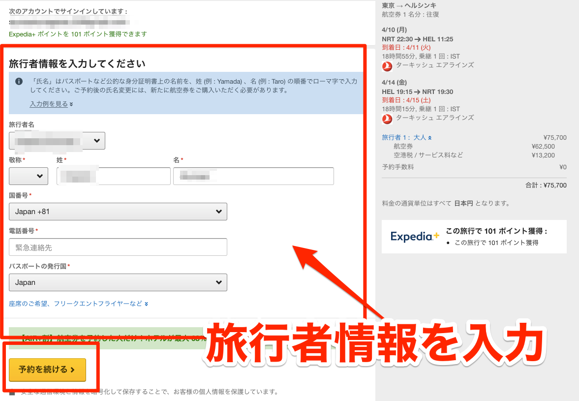 エクスペディアで予約する航空券の旅行者情報画面