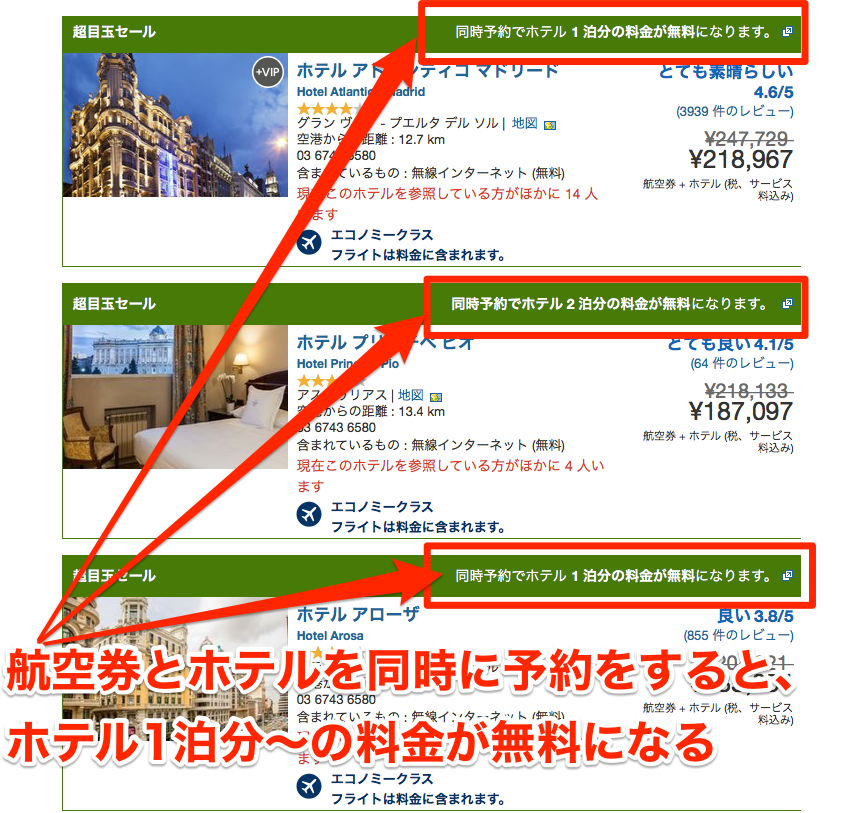 Air+割でのホテルキャンセル無料の一覧