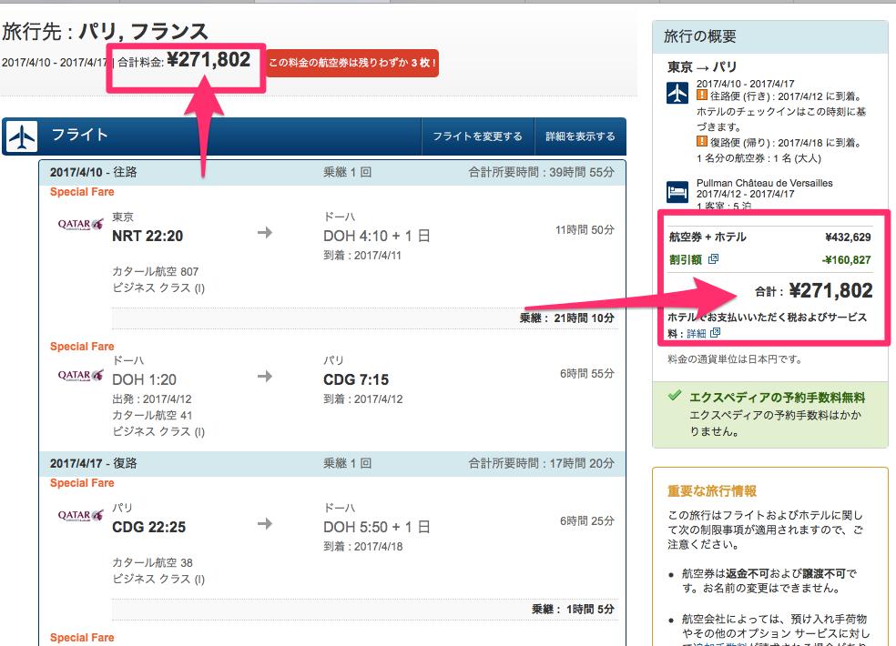 エクスペディアのビジネスクラス航空券とホテルの合計金額
