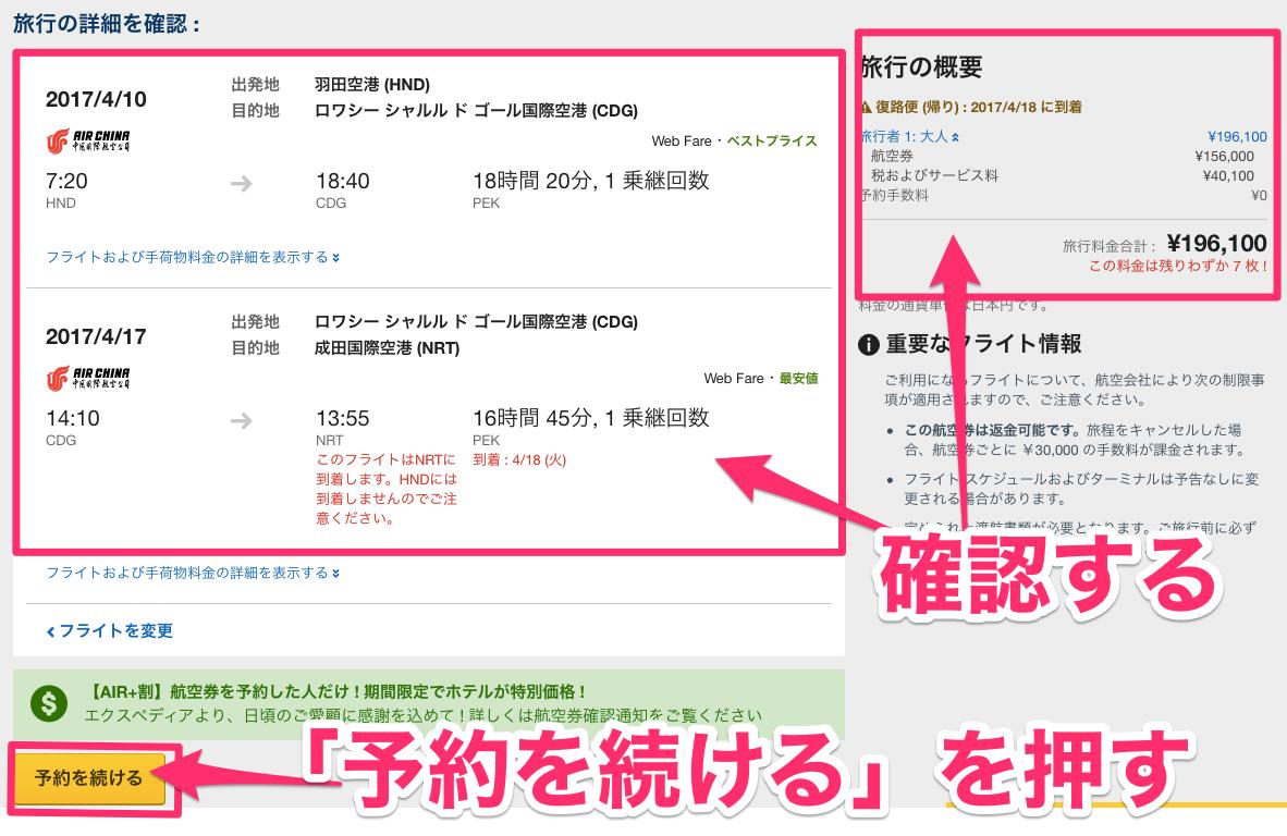 エクスペディアのビジネスクラス航空券の旅行者情報