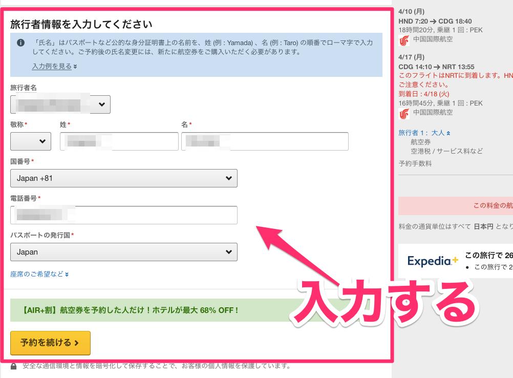 エクスペディアのビジネスクラス航空券の情報を入力