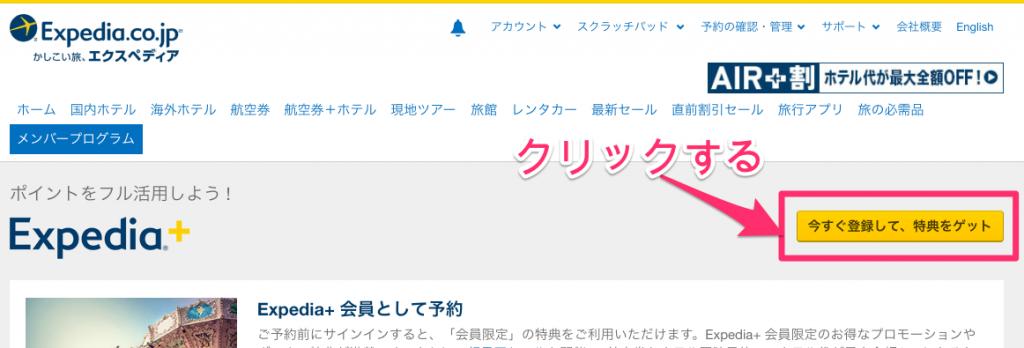Expedia+への登録方法