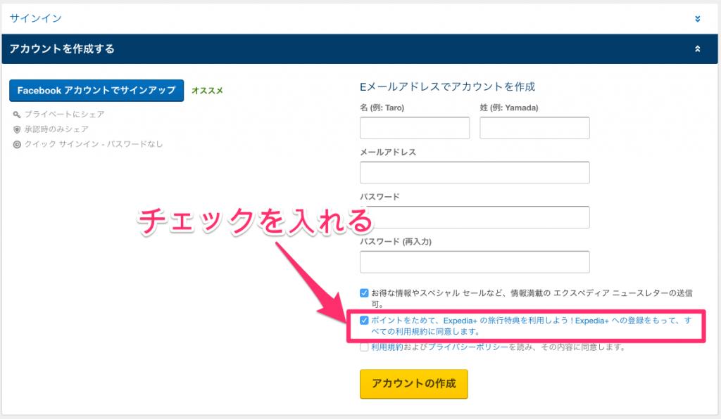 Expedia+への登録手順