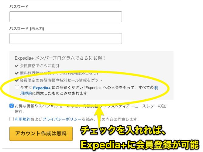 Expedia+になるための方法