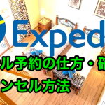 エクスペディアのホテル予約の方法