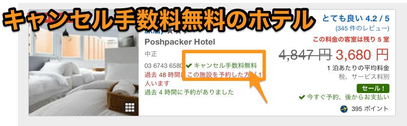 エクスペディアのキャンセル手数料無料のホテル