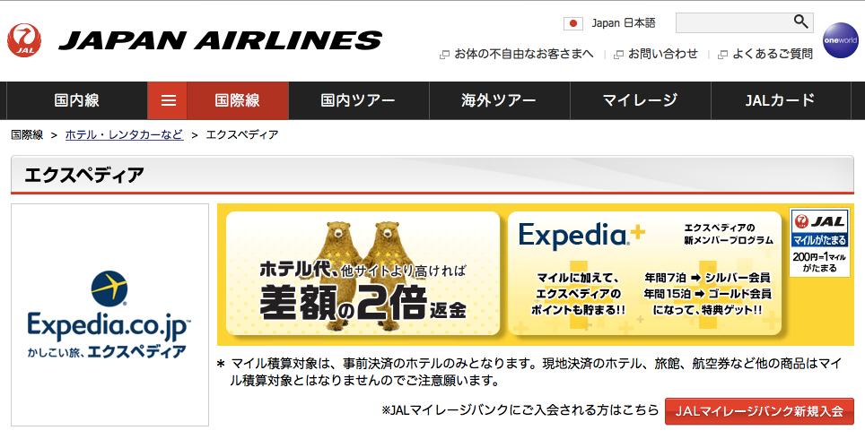 エクスペディアとJALのマイレージ画面