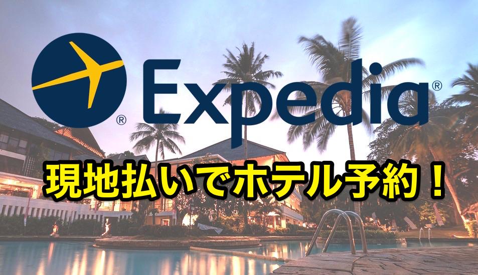 エクスペディアの現地払いでホテルを予約する方法