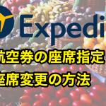 エクスペディアの航空券予約で座席指定や座席変更をする方法