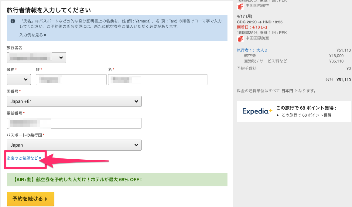 エクスペディアの航空券予約で座席指定する手順