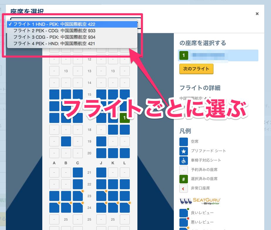 エクスペディアの航空券予約時の座席指定