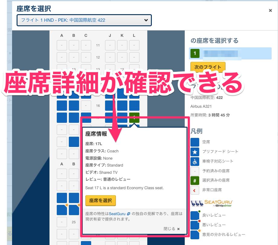エクスペディアで航空券予約する時に座席詳細を確認