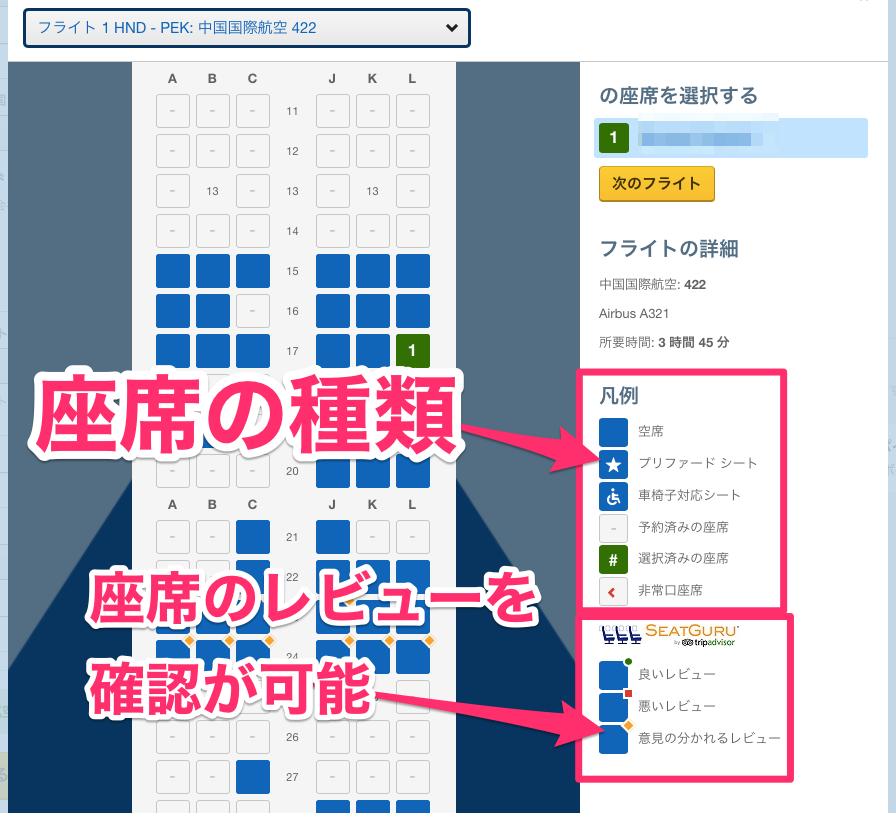 エクスペディアで航空券予約する時に座席種類やレビューを確認