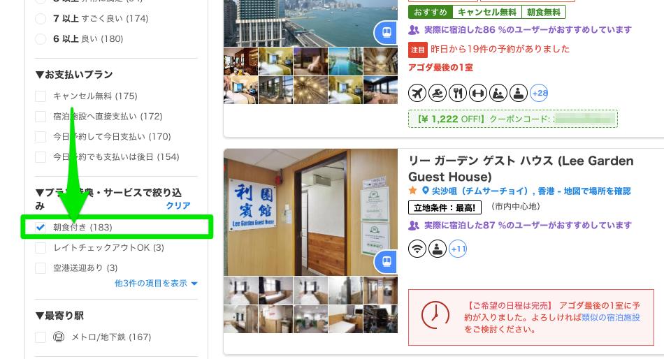 Agoda(アゴダ)で朝食付きホテルを検索