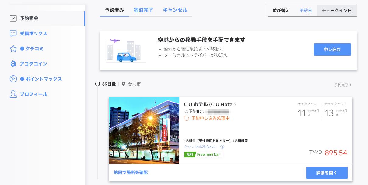 Agoda(アゴダ)のセルフサービスページ