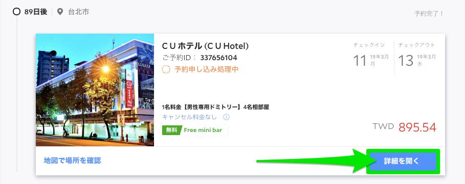 Agoda(アゴダ)のホテル予約キャンセル方法
