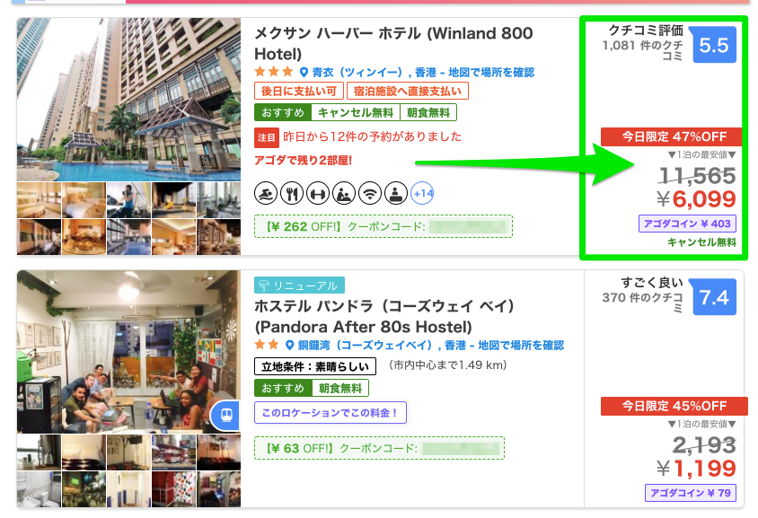 Agoda(アゴダ)のホテルの予約手続き画面へ移動