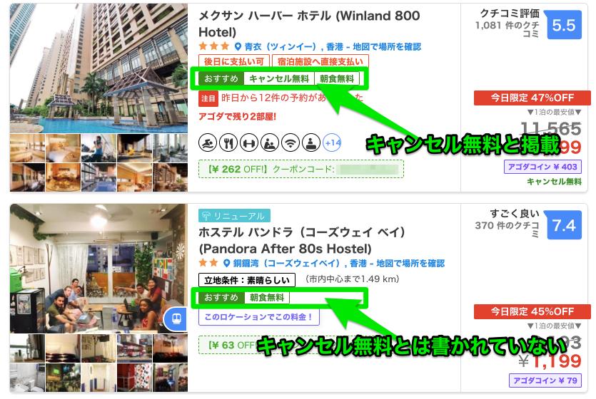Agoda(アゴダ)でキャンセル無料のホテルを選択