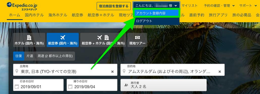 エクスペディアのトップページ画面