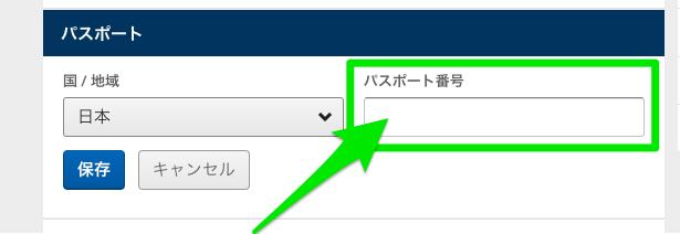 エクスペディアでパスポート番号を変更