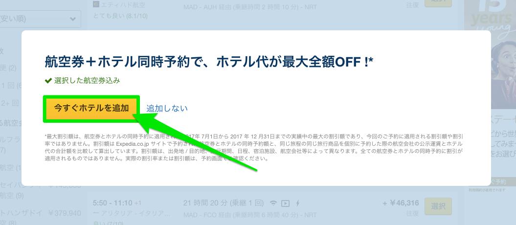 エクスペディアのAdd On(アドオン/旧Air+割(エアプラス割) 「同時予約」でホテル追加を選択