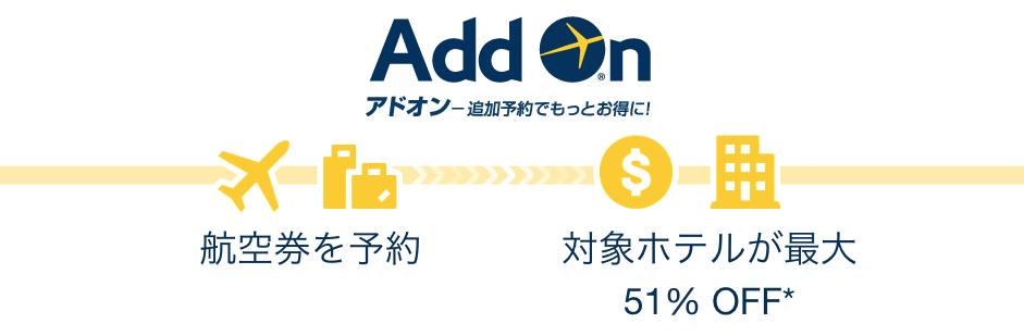 エクスペディア「Add On(アドオン/旧Air+割(エアプラス割)」で航空券+ホテル予約方法