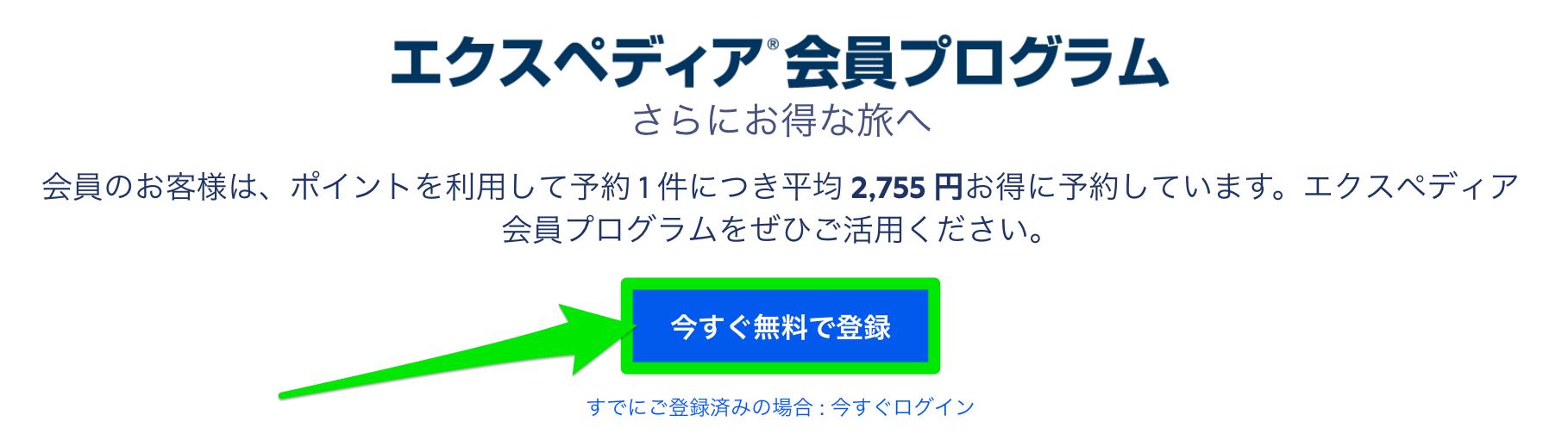 エクスペディア(Expedia)会員プログラムへの登録方法