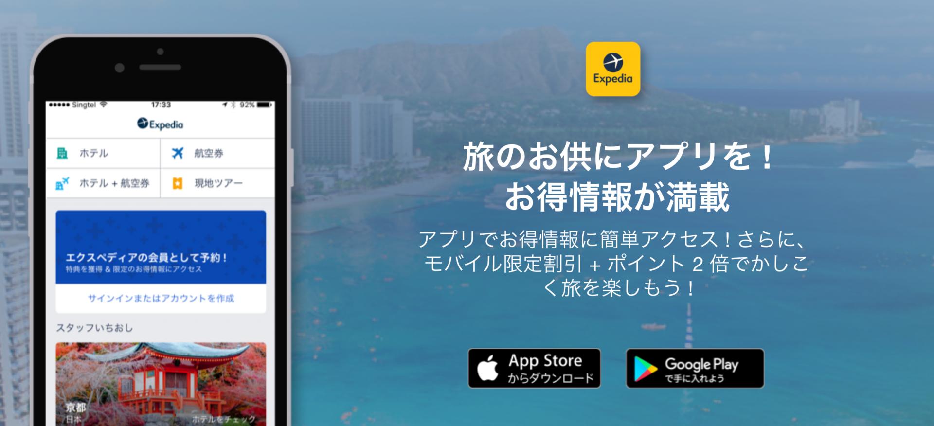 エクスペディア(Expedia)のアプリ