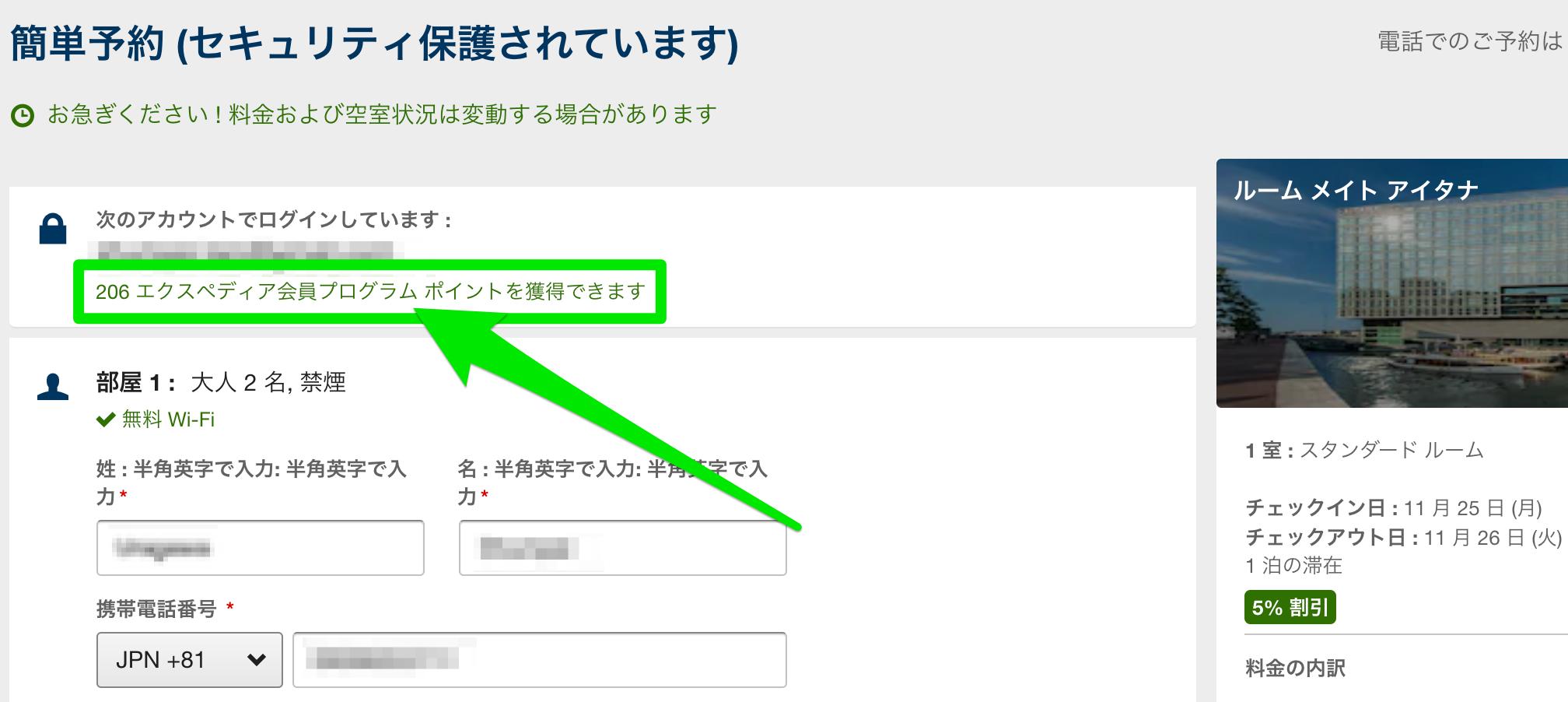 エクスペディア(Expedia)会員プログラムのポイントを貯める方法