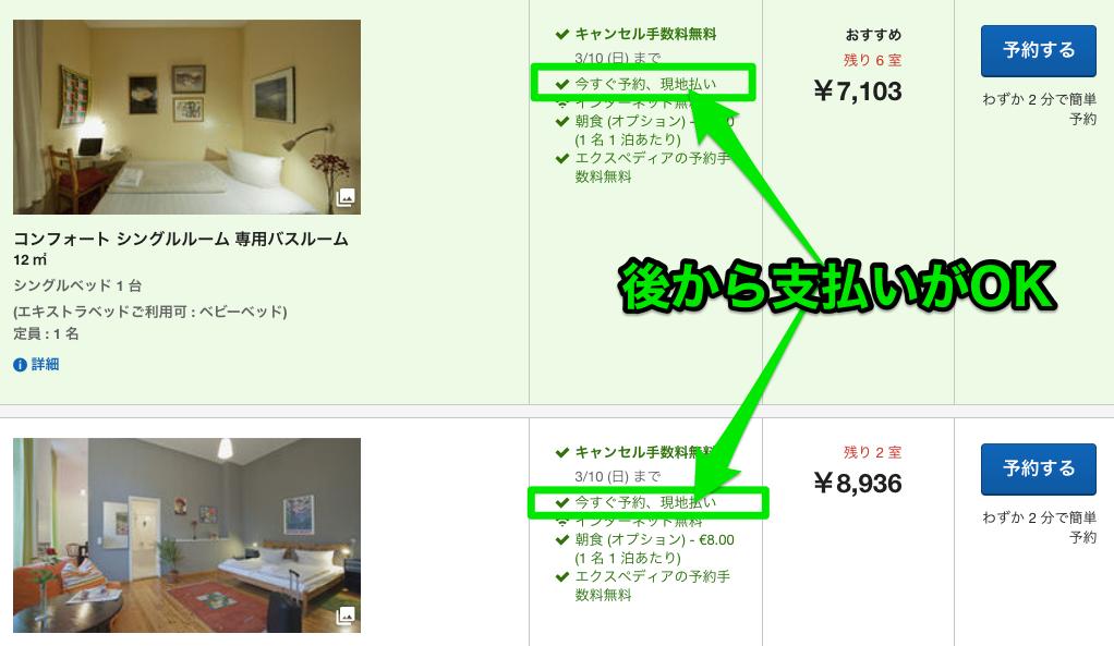 エクスペディアで現地払いができるホテルの部屋を選択