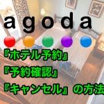 Agodaホテル予約方法のトップ画像
