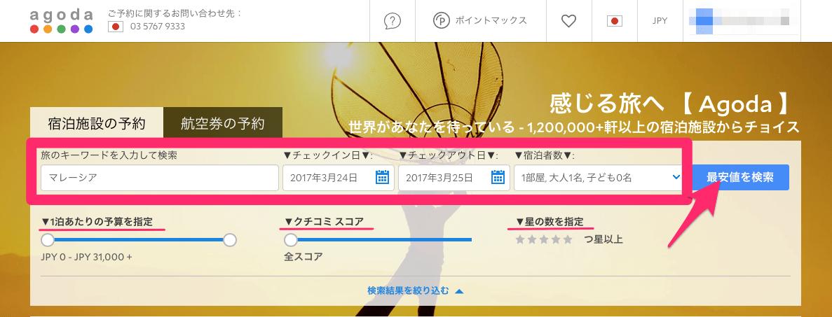 Agodaホテル予約検索
