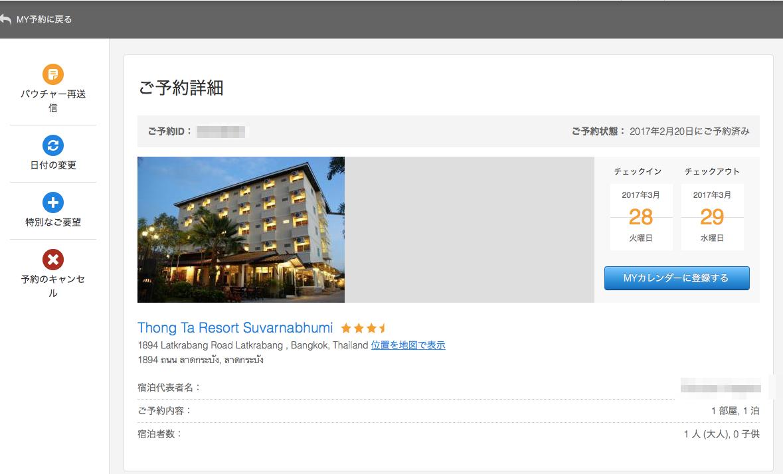 Agodaホテル予約確認画面