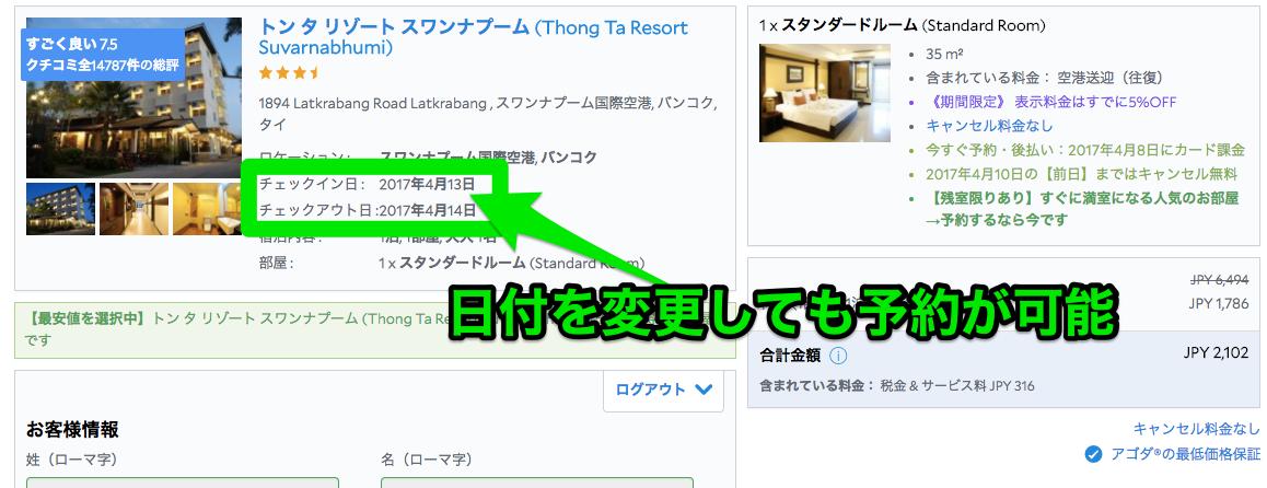 Agodaのホテル予約は日付を変更しても予約可能