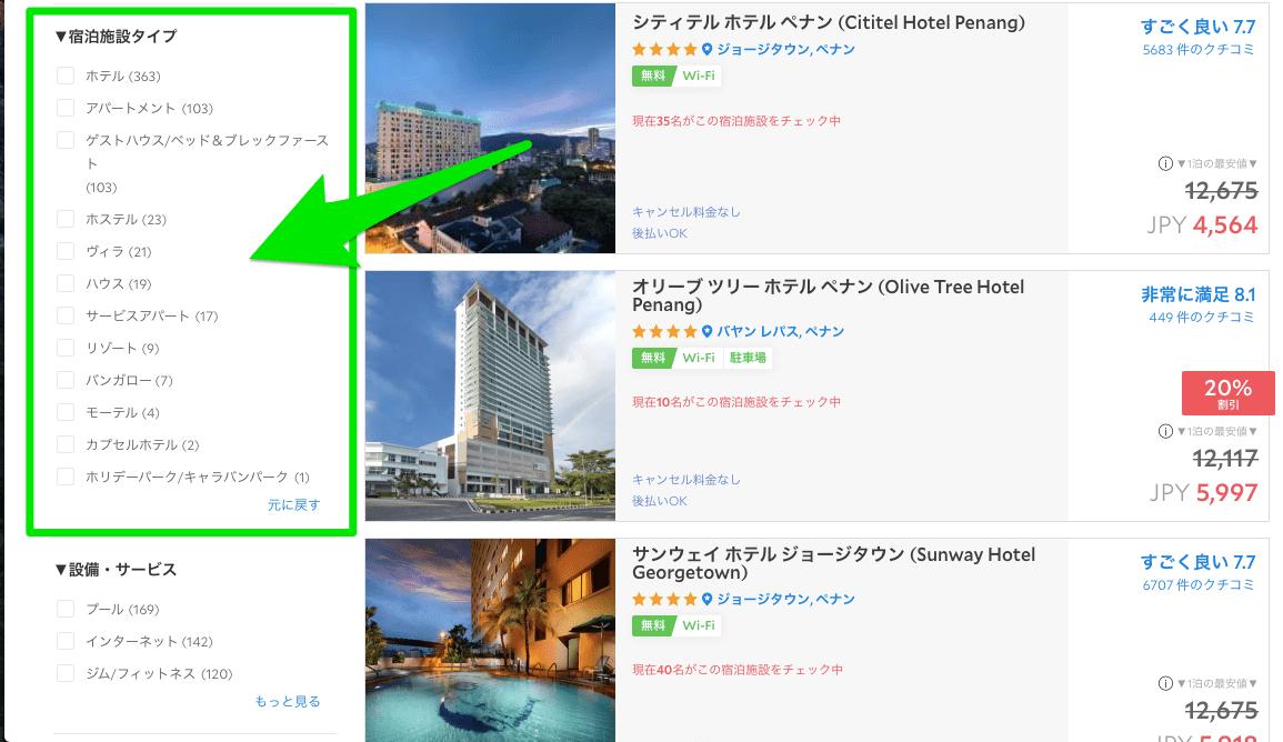 Agodaホテル予約検索でホテルの種類を選択