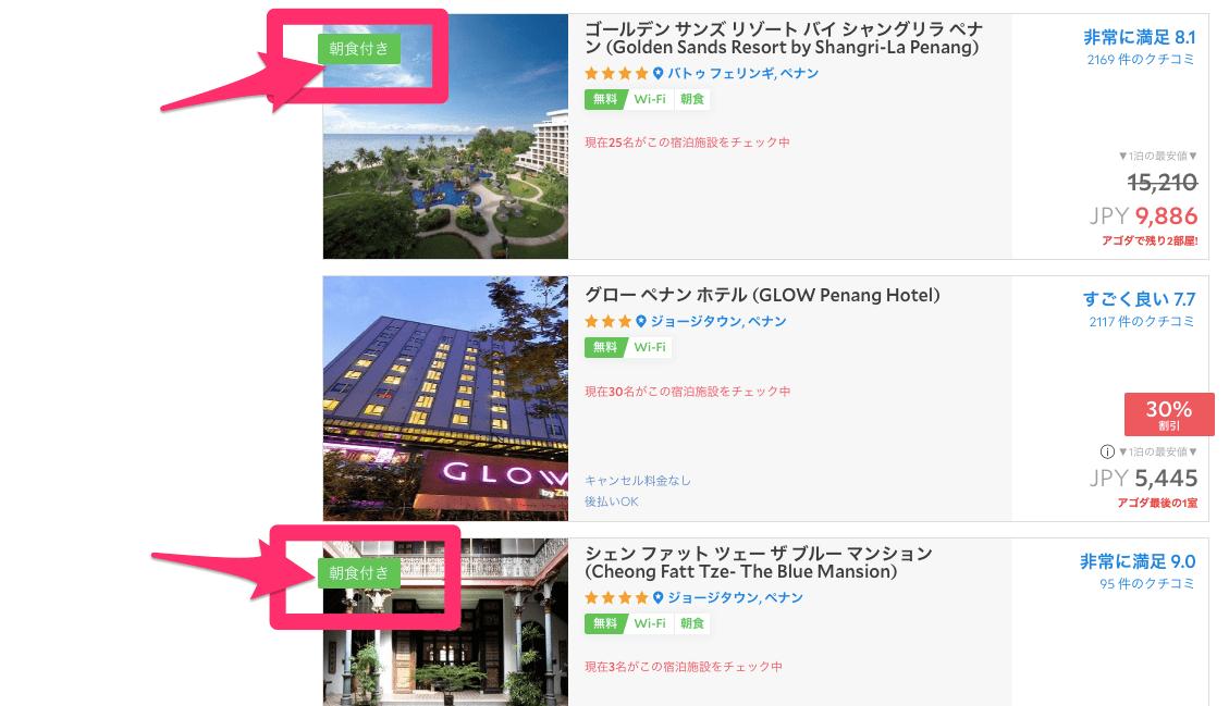 Agodaホテル予約検索で朝食の有無